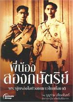 พี่น้องสองกษัตริย์ พระผู้ครองใจปวงชนชาวไทยทั้งชาติ