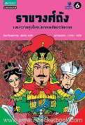 การ์ตูนประวัติศาสตร์โลก 6 ราชวงศ์ถัง ฯ