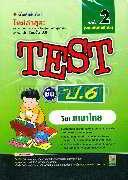 TEST ชั้น ป.6 ภาษาไทย