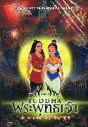 The Budha พระพุทธเจ้า ล.2 สองทางแห่งคำทำ