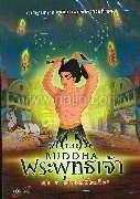 The Budha พระพุทธเจ้า ล.3 หนทางที่ต้อง