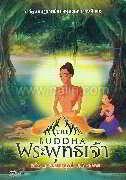 The Budha พระพุทธเจ้า ล.4 เผชิญทุกข์แสวง