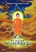 The Budha พระพุทธเจ้า ล.7 โปรดเหล่าสรรพ