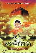 The Budha พระพุทธเจ้า ล.9 พุทธปรินิพพาน
