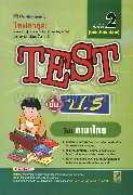 TEST ชั้น ป.5 ภาษาไทย