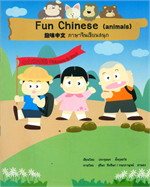 Fun Chinese (animals)