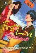 First Love ขอหัวใจรักสักครั้ง