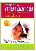 คู่มือการเรียนภาษาอังกฤษ