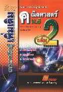 คู่มือคณิตศาสตร์ ม.5 เล่ม 2 อ.กมล