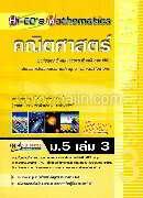 HI-ED S MATHEMATICS คณิตศาสตร์ ม.5 ล.3