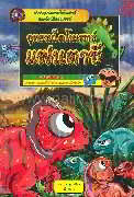 อุทยานไดโนเสาร์แฟนตาซี 1 กำเนิดไดโนเสาร์