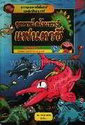 อุทยานไดโนเสาร์แฟนตาซี 2 ยุคทองไดโนเสาร์