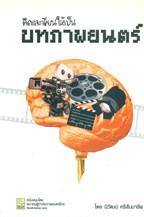 คิดและเขียนให้เป็นบทภาพยนตร์