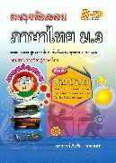 ตะลุยข้อสอบภาษาไทย ม.3