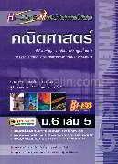 HI-ED S MATHEMATICS คณิตศาสตร์ ม.6 ล.5