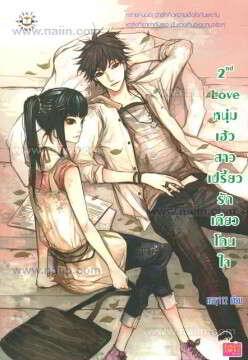 2ndLove หนุ่มเฮ้วสาวเปรี้ยวรักเดียวโดนใจ
