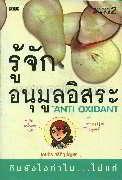 รู้จักอนุมูลอิสระ Anti Oxidant