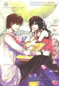 3rd Love ทุ่มรักเต็มร้อย เทใจไม่มีกั๊ก