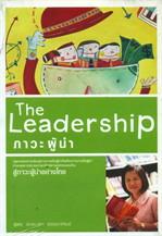 The Leadership ภาวะผู้นำ