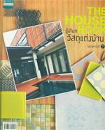 The House Book รู้เลือกวัสดุแต่งบ้าน
