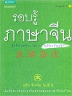 รอบรู้ภาษาจีน จุ๊กจิ๊กจอจีน เล่ม1 ฉ.ปรับปรุง