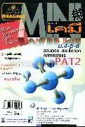 mini คัมภีร์ เคมี ม.4-5-6 Entrance A-NET PAT 2