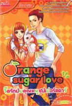 Orange sugar love จี๊ดรักยัยคุณหนูซุปเปอร์สตาร์