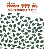พี่น้อง 999 ตัว (นิทานสองภาษา ไทย-ญี่ปุ่น)