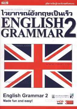 ไวยากรณ์อังกฤษเป็นเร็ว 2 + 3VCD
