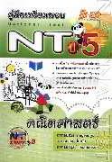 คู่มือเตรียมสอบ NT ป.5 คณิตศาสตร์