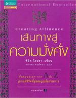 เส้นทางสู่ความมั่งคั่ง Creating Affluence