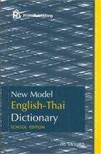 New Model Eng-Thai Dict (ฉบับประหยัด)
