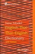 Eng-Thai & Thai-Eng Dict รวมเล่ม