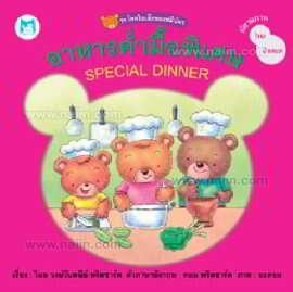 อาหารค่ำมื้อพิเศษ 2 ภาษาปกอ่อน(ปรับปรุง)