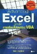 Advanced Excel เจาะลึกการเขียนโปรแกรม VB