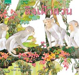 ลิงเฝ้าสวน (ปกแข็ง)