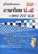 ค.เตรียมสอบภาษาไทย ป.5 อ.นฤมล