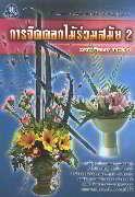 การจัดดอกไม้ร่วมสมัย 2