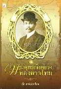 พระพุทธเจ้าหลวงของชาวไทย