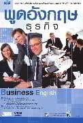 พูดอังกฤษธุรกิจ+3VCD ฉบับปรับปรุงใหม่