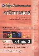 Hi-ED'S คณิตศาสตร์ ม.4 ล.2 อ.สมัย