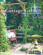 English Cottage Garden สวนกระท่อมขนาดย่อม