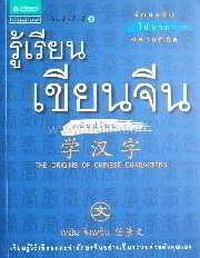 เรียนจีนอ่านจีน (ฉบับปรับปรุง)