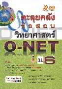 ตะลุยคลังข้อสอบ O-NET ม.6 วิทยศาสตร์