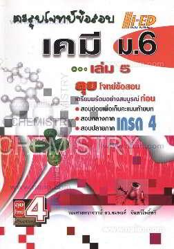 ตะลุยโจทย์ข้อสอบ เคมี ม.6 ล.5
