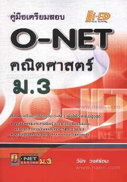 ค.เตรียมสอบ O-NET ม.3 คณิตศาสตร์