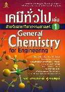 เคมีทั่วไปสำหรับสาขาวิศวกรรมศาสตร์ ล.1