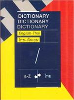English-Thai Dictionary