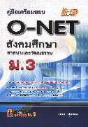 ค.เตรียมสอบ O-NET ม.3 สังคมศึกษา