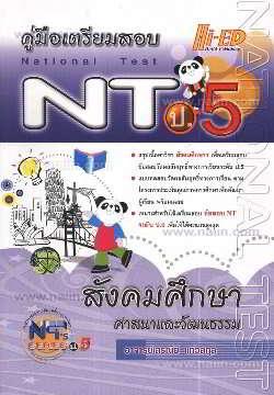 ค.เตรียมสอบ NT ป.5สังคมศึกษา